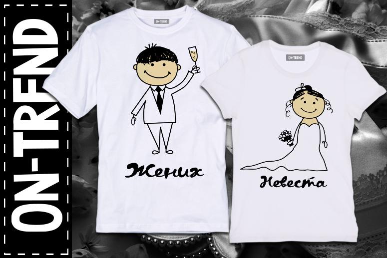Свадебные футболки (печать за 1 день) - Футболки ON-TREND Свадебные салоны в Москве - 2 из 13. print225.jpg