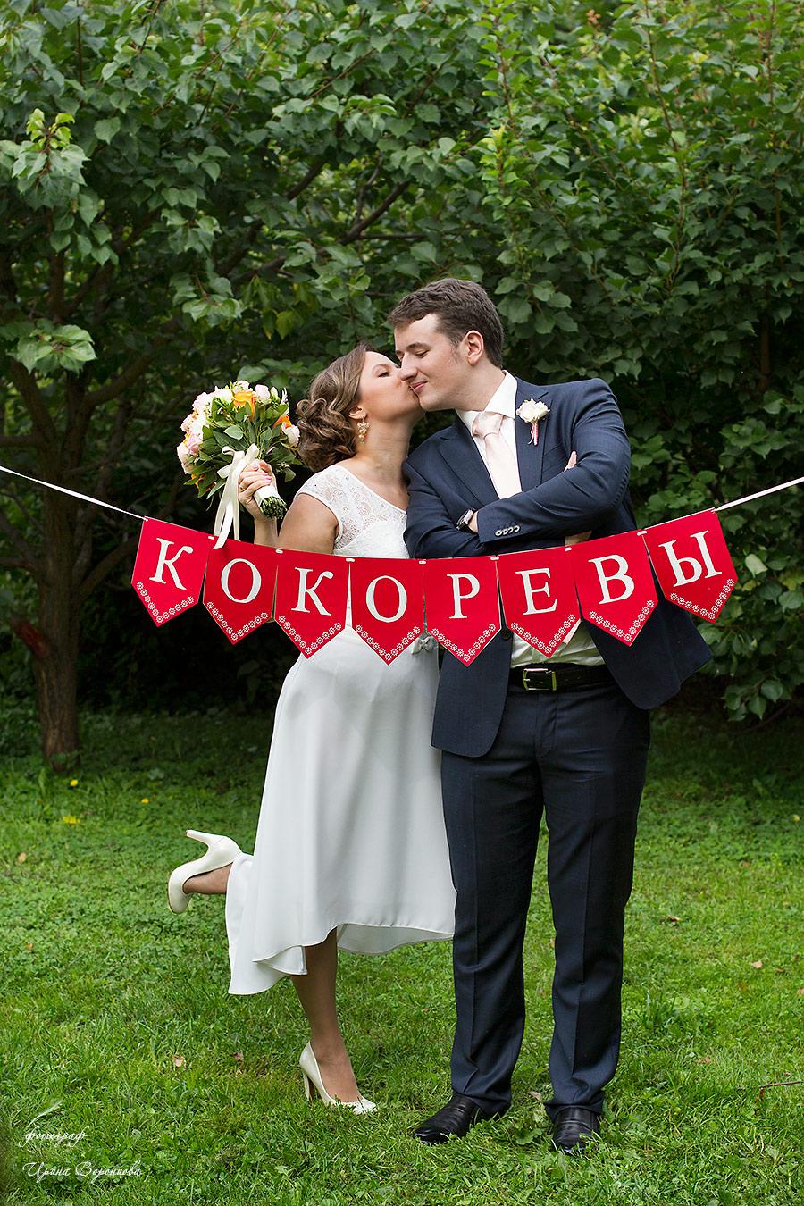 Сделать фамилию на свадьбу своими руками