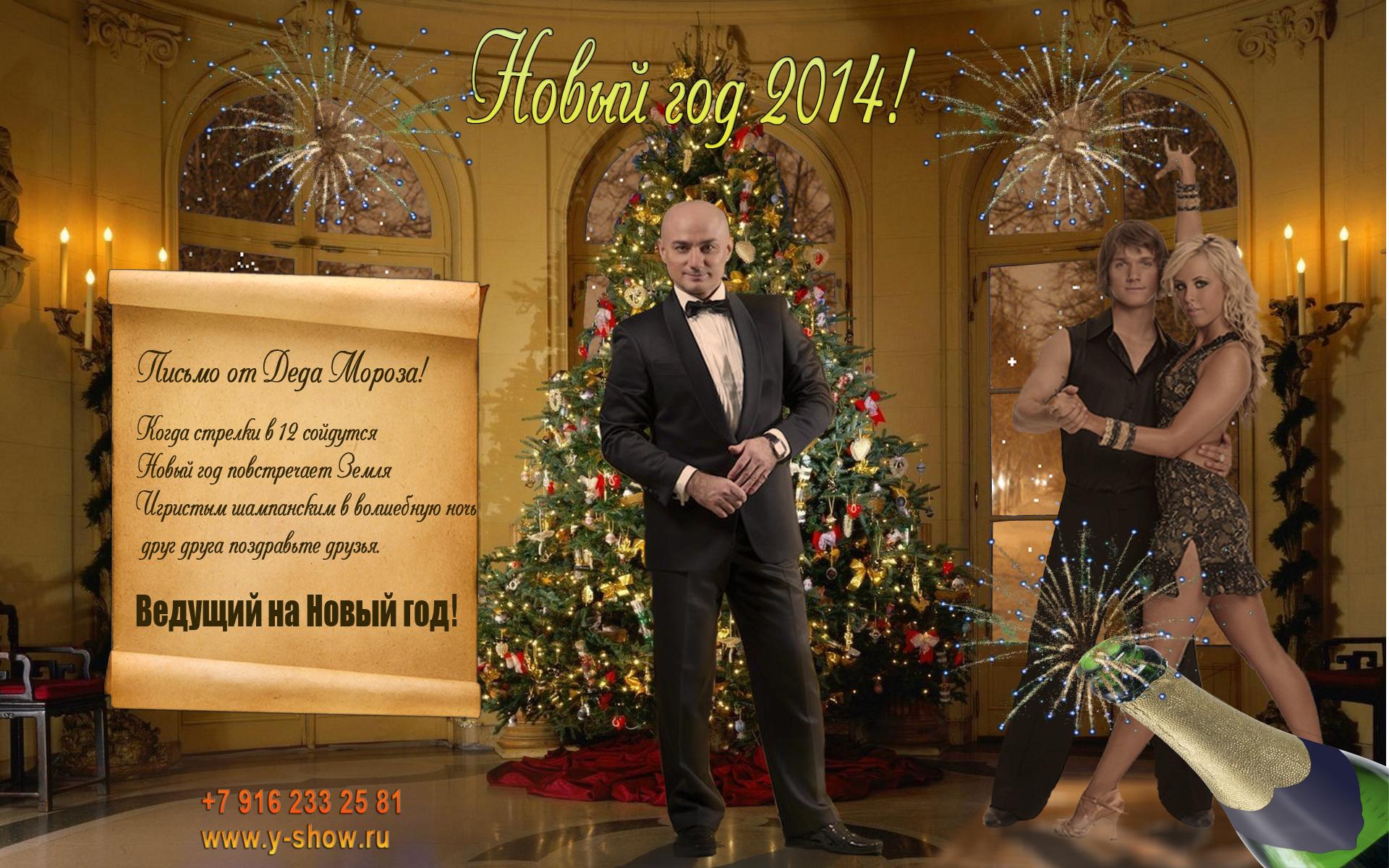 Сценарии для ведущего нового года