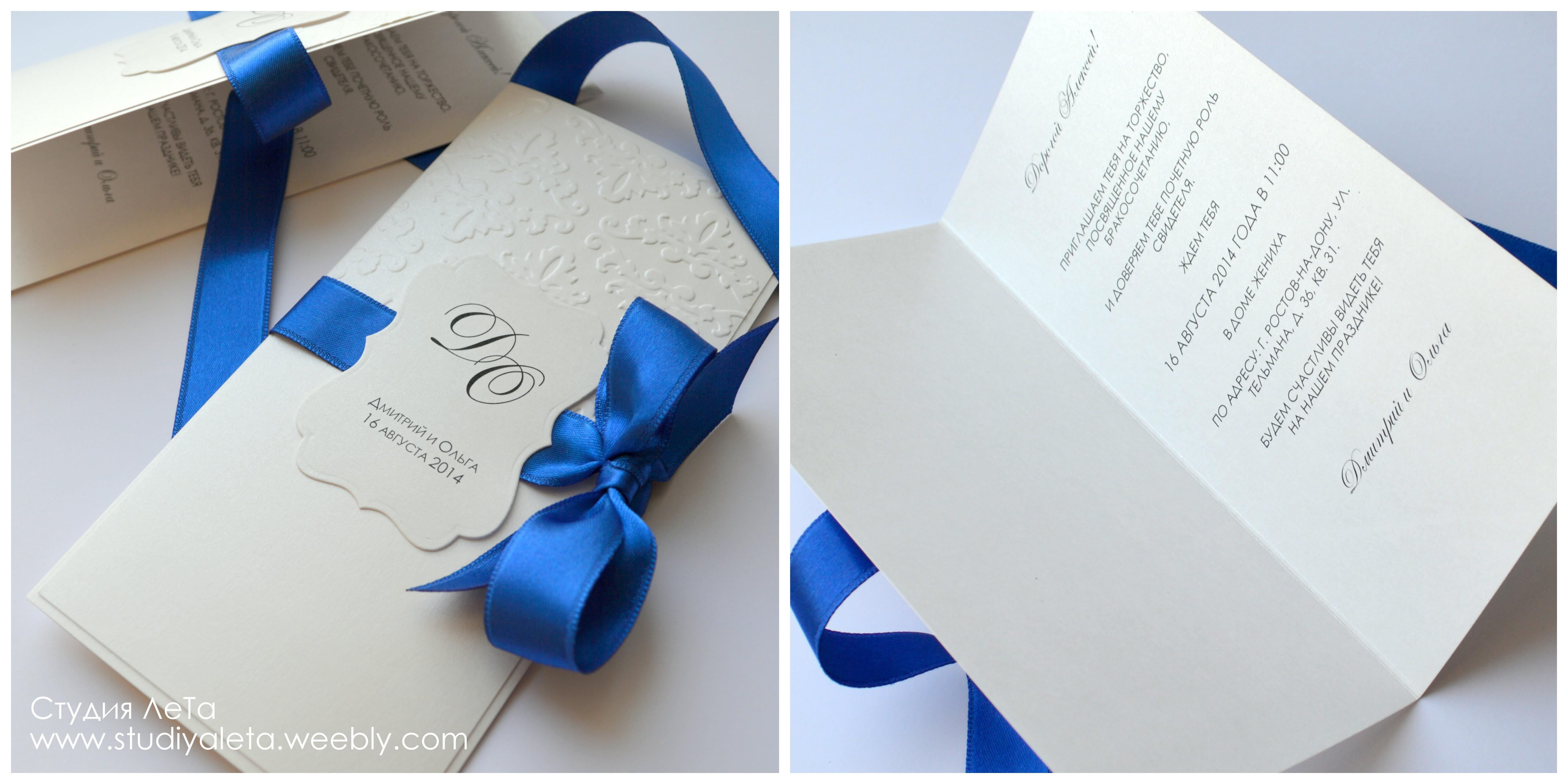 Как сделать личное приглашение