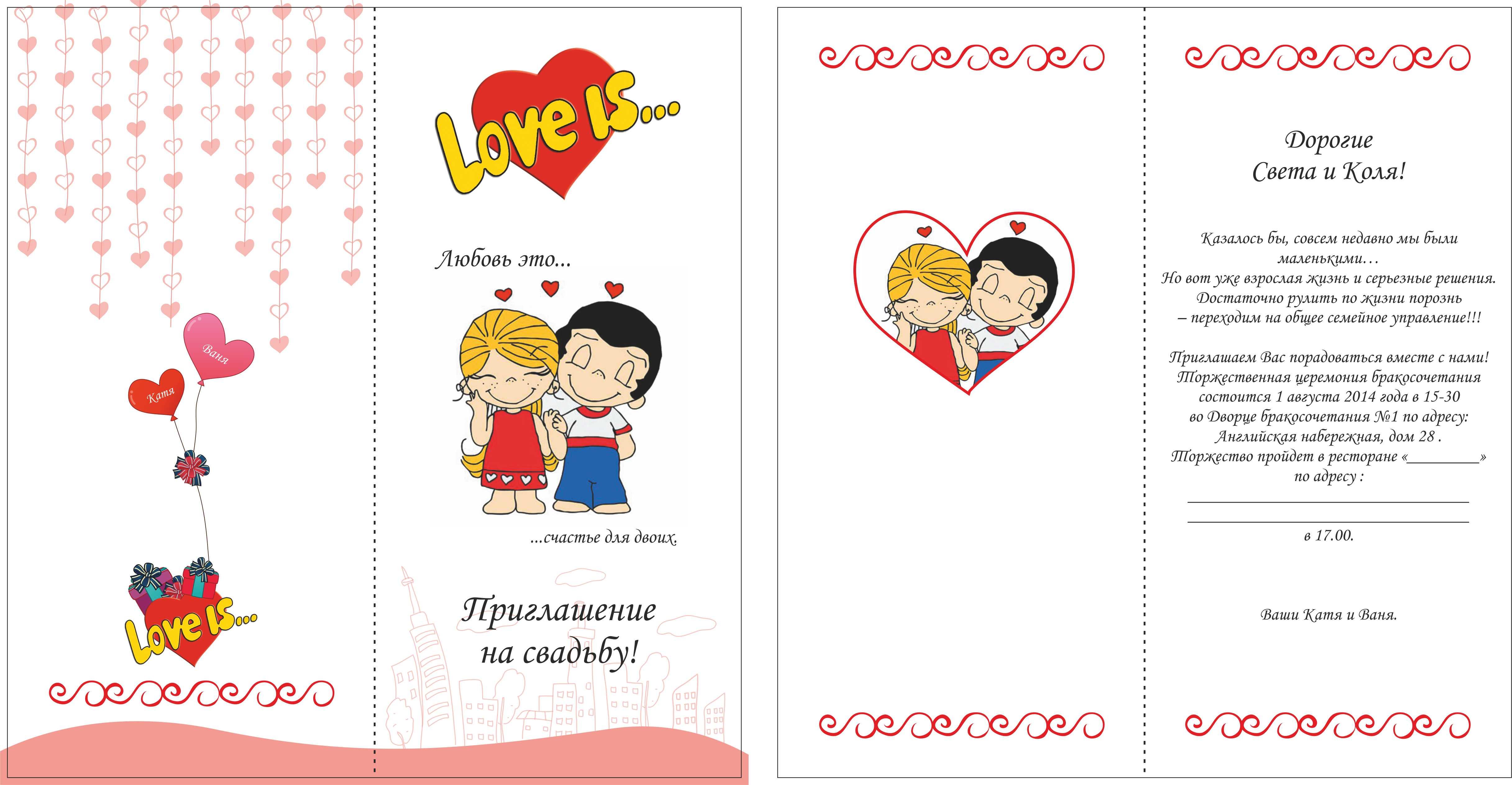 Приглашения love is на свадьбу