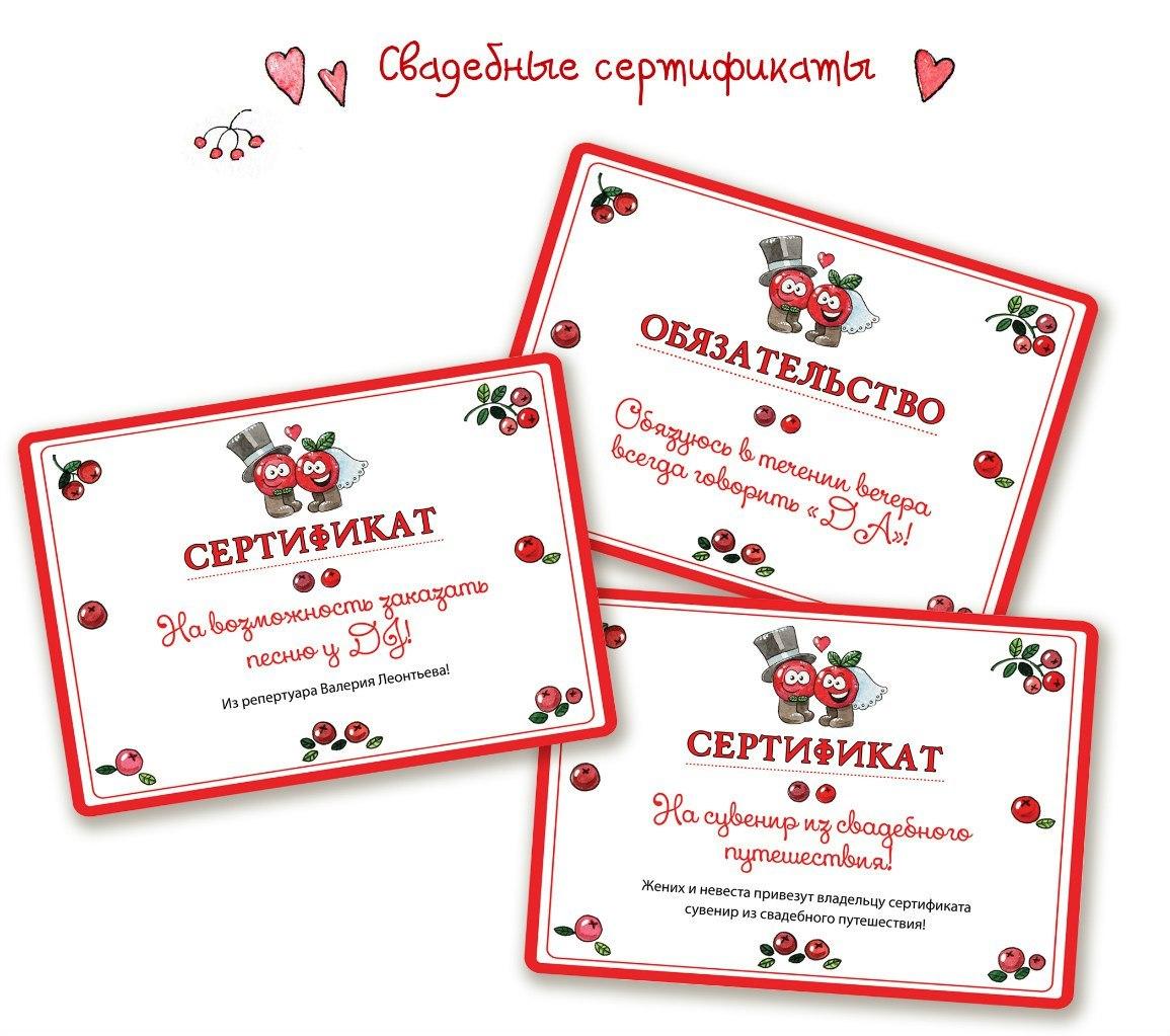 Сертификаты в подарок гостям