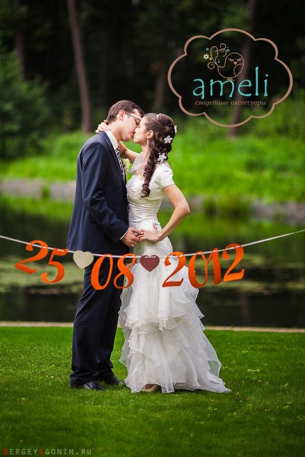 Дата на свадьбу своими руками 100