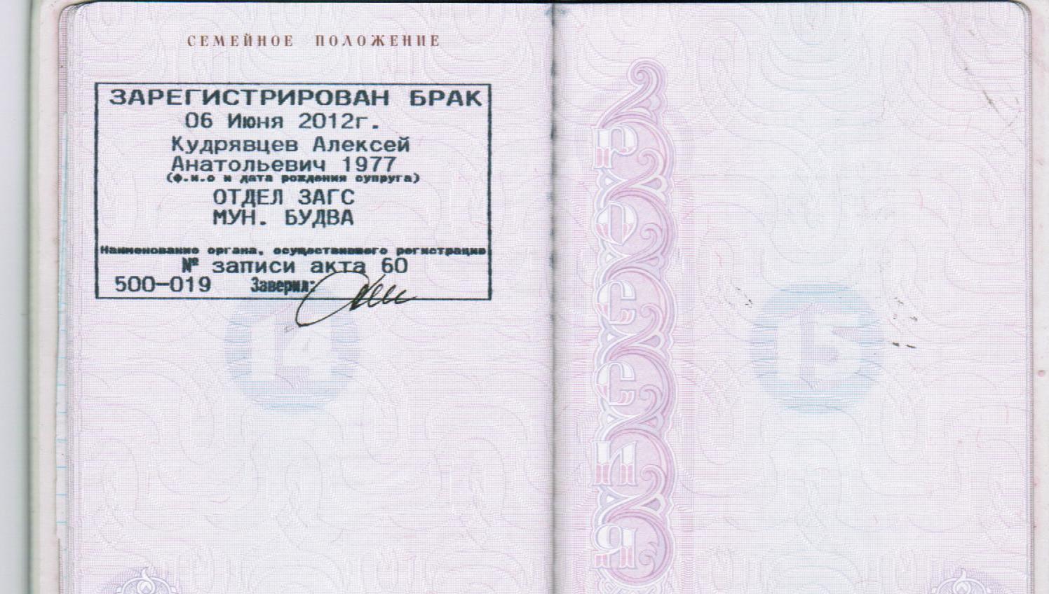 Постановка на миграционный учет иностранных граждан в РФ в 80