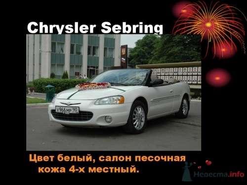 """Крайслер Себринг (кабрио) 2004 год салон песочная кожа - фото 148 Транспортная компания """"Лимузиновъ"""""""