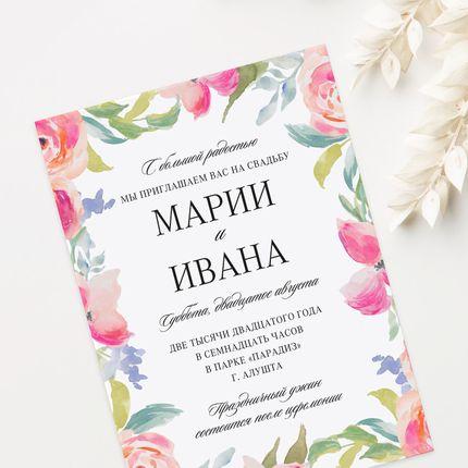 Акварельные приглашения с розовыми цветами