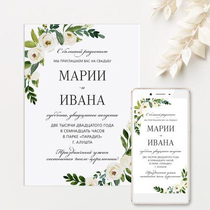 Акварельные приглашения с белыми розами и зеленью