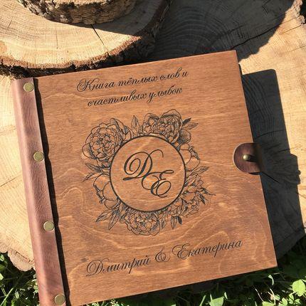 Деревянная книга пожеланий