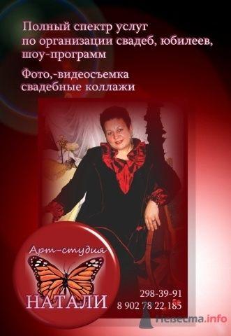 """Фото 63051 в коллекции Арт-студия """" Натали"""""""