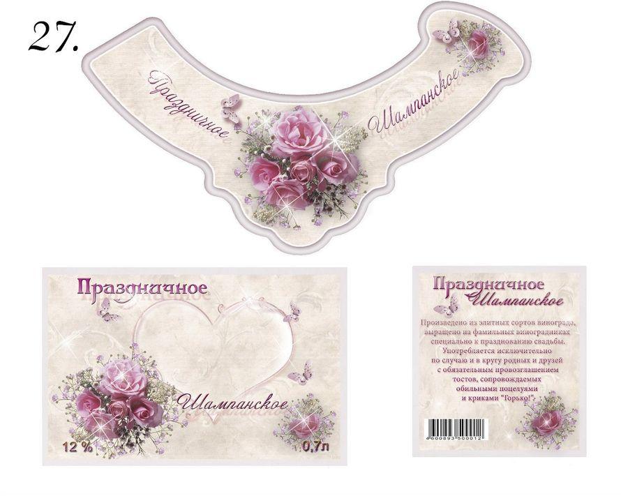 Наклейки на шампанское свадебные шаблоны для фотошопа
