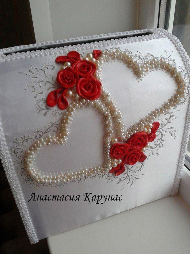 Свадебная казна сердце мастер класс