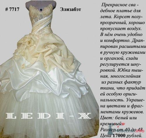 Фото 8448 в коллекции Свадебные платья -  Ledi-X - свадебные платья