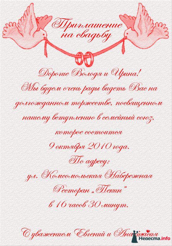 Фото 123631 в коллекции Все для подготовки Свадьбы. - Настасян