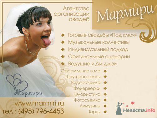 """Фото 73593 в коллекции Мои фотографии - Агентство организации свадеб """"Мармири"""""""