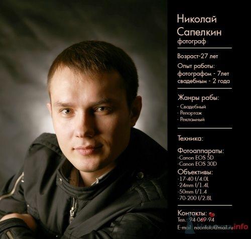 Собственно я - фото 4480 Фотограф Сапелкин Николай