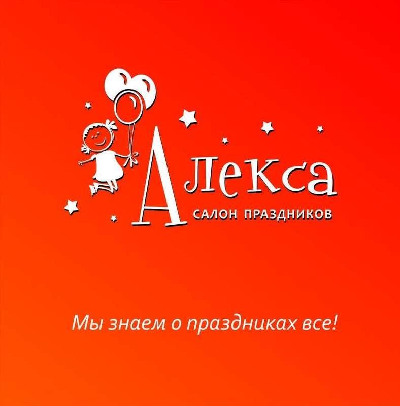 "Фото 6269249 в коллекции Портфолио - Салон праздников ""Алекса"""
