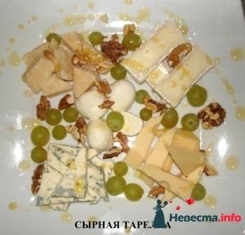 Сырная тарелка - фото 81028 Невеста01
