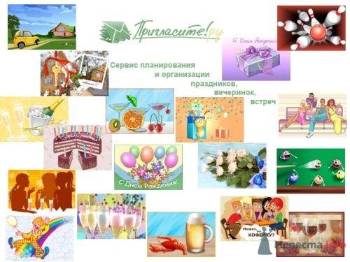 Пригласите!ру - фото 5171 Пригласитеру - красивые интерактивные приглашения