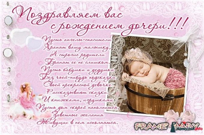 С рождением девочки поздравление родителям