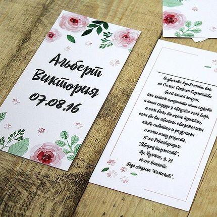 """Приглашение """"Акварельные цветы"""""""