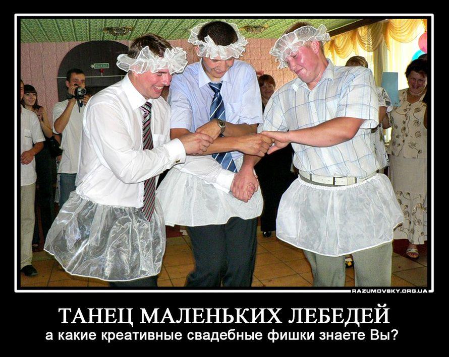 Фото 762965 в коллекции Свадебные демотиваторы Разумовского - Ведущий Григорий Разумовский