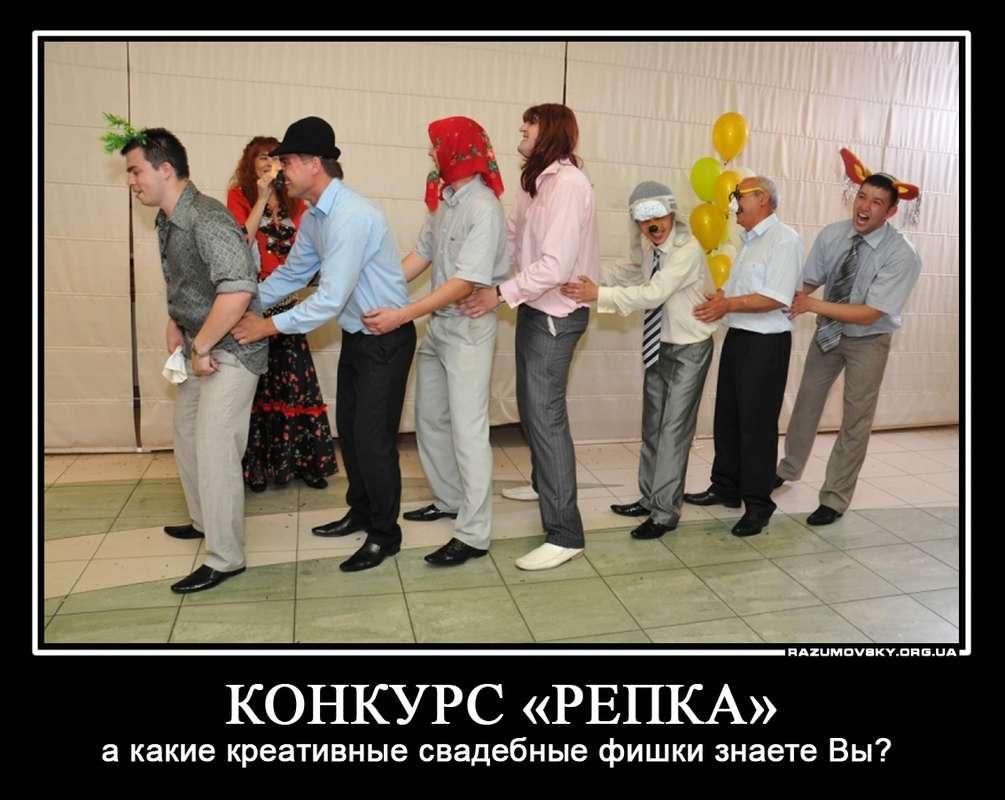 Фото 762967 в коллекции Свадебные демотиваторы Разумовского - Ведущий Григорий Разумовский