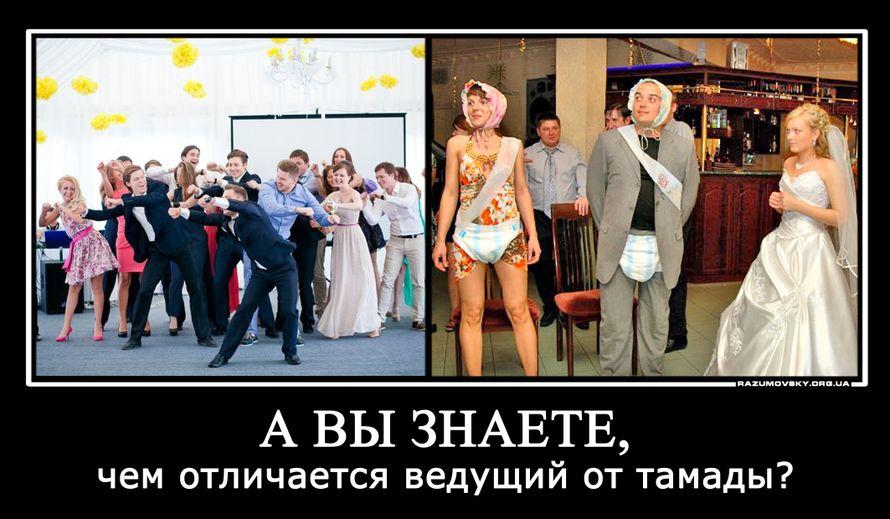 Фото 762973 в коллекции Свадебные демотиваторы Разумовского - Ведущий Григорий Разумовский