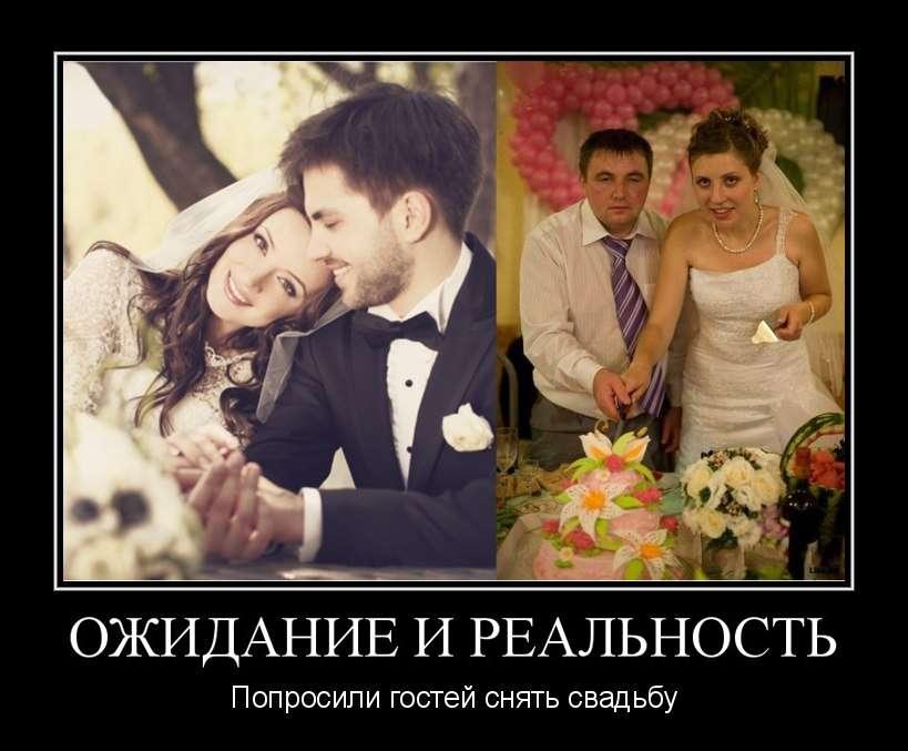 Фото 762991 в коллекции Свадебные демотиваторы Разумовского - Ведущий Григорий Разумовский