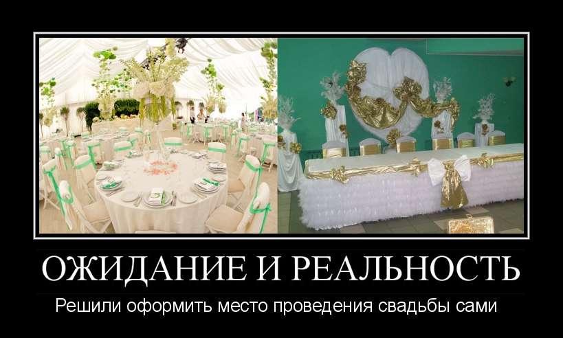 Фото 762993 в коллекции Свадебные демотиваторы Разумовского - Ведущий Григорий Разумовский