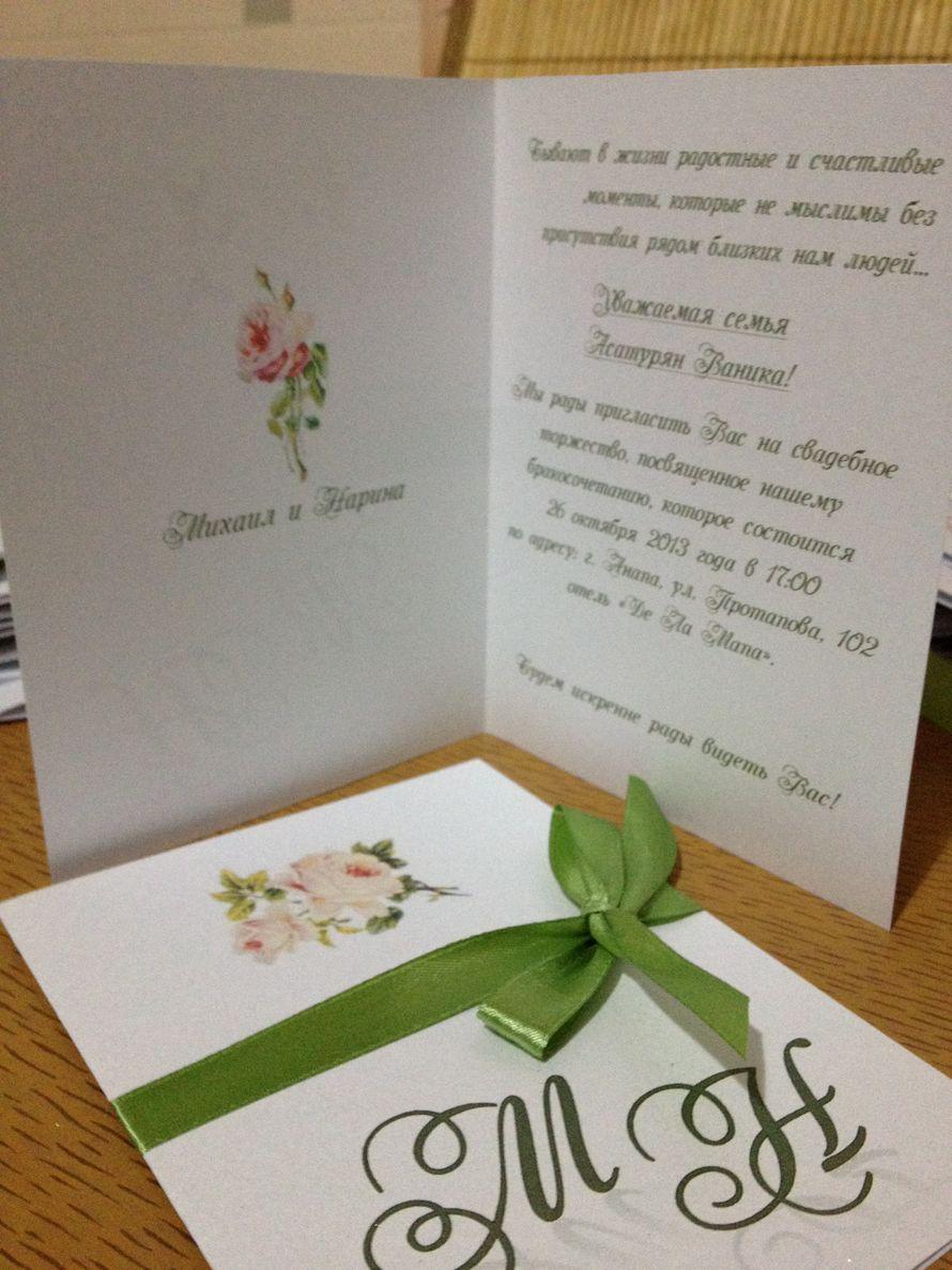 70 руб. - фото 1516879 IzaDecor  - дизайнерские приглашения на свадьбу