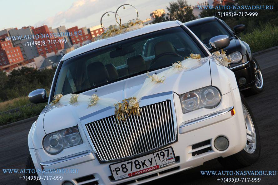 Аренда Крайслер 300с на свадьбу