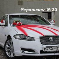 Украшение №22 для машин