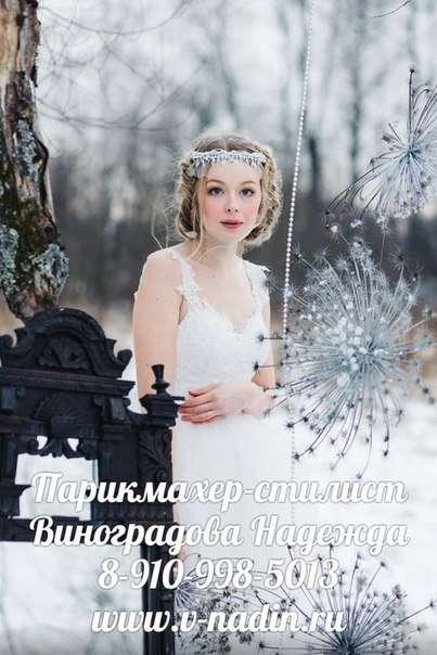Фото 5165777 в коллекции Портфолио - Виноградова Надежда - стилист