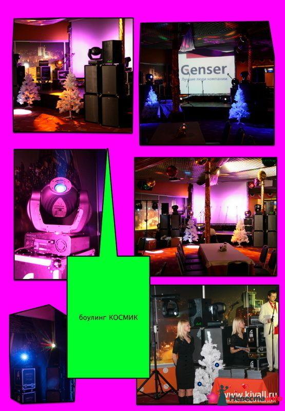 """Корпоративное мероприятие """"Genser"""" - фото 102232 Организация свадьбы - компания """"Кивалл"""""""