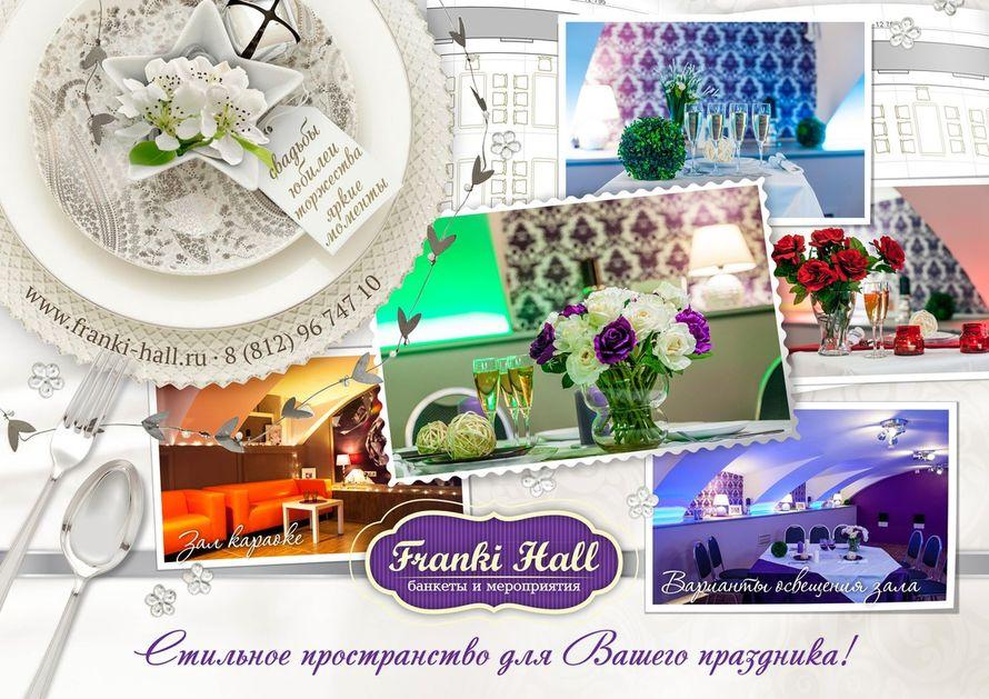 Фото 933863 в коллекции Мои фотографии - Банкетный зал Franki-Hall
