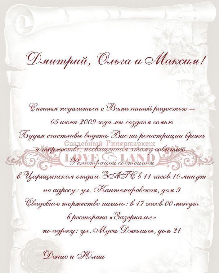 Приглашения на свадьбу текст друзьям, для детей