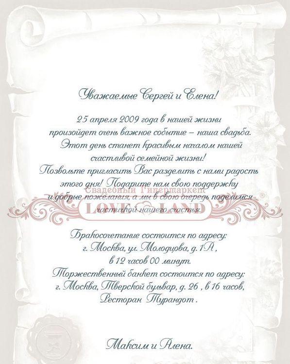 приглашение гостей для поздравления в стихах недаром считают его