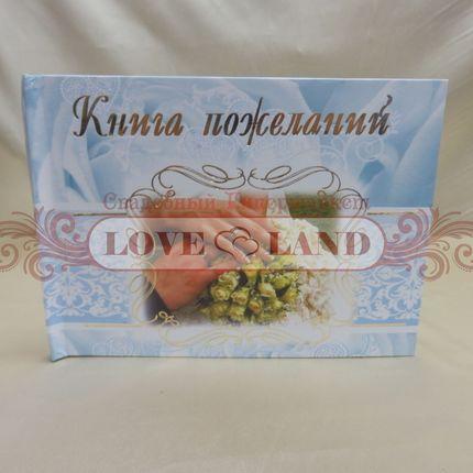 """Книга свадебных пожеланий """"Семейный союз"""""""