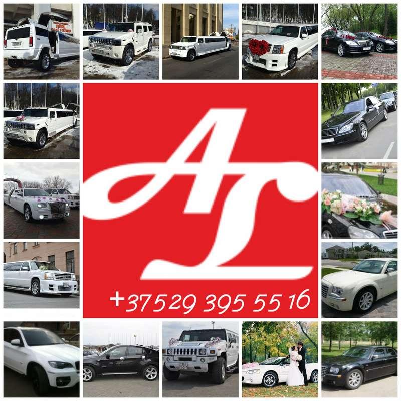 Автомобили на свадьбу - фото 1769581 Компания AvtoLimo - аренда авто