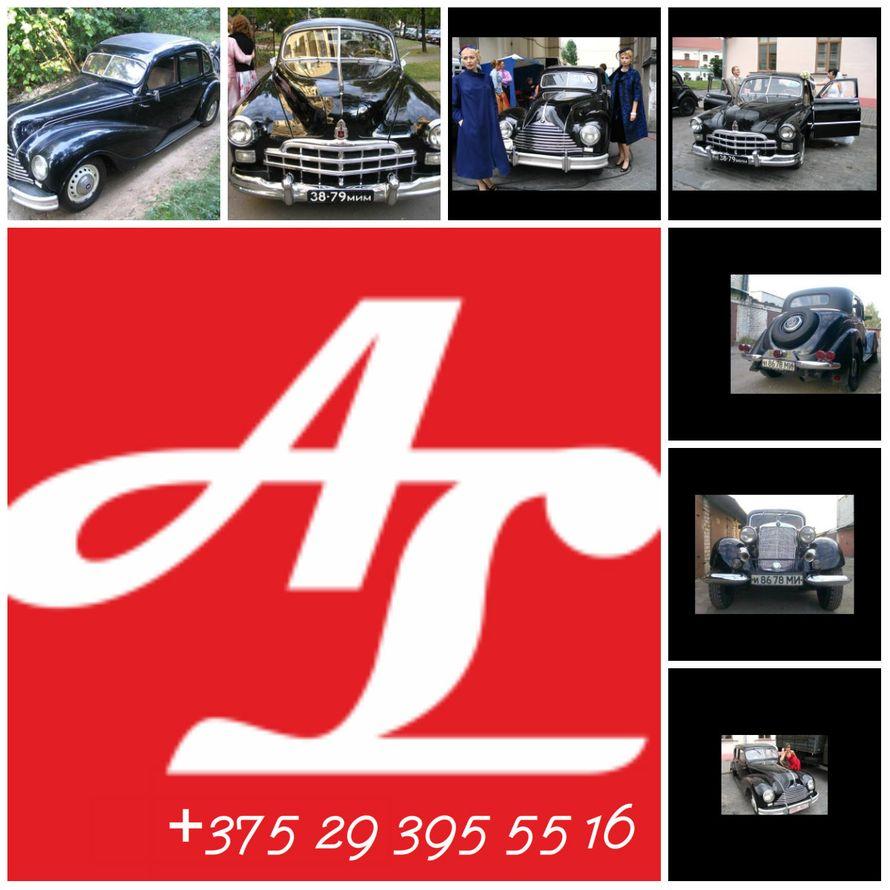 ретро автомобили на свадьбу - фото 1769635 Компания AvtoLimo - аренда авто