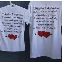 парные футболки ON-TREND. Дизайн - В ПОДАРОК