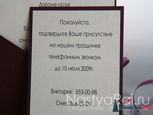 Фото 127568 в коллекции пригласительные - romatоscha