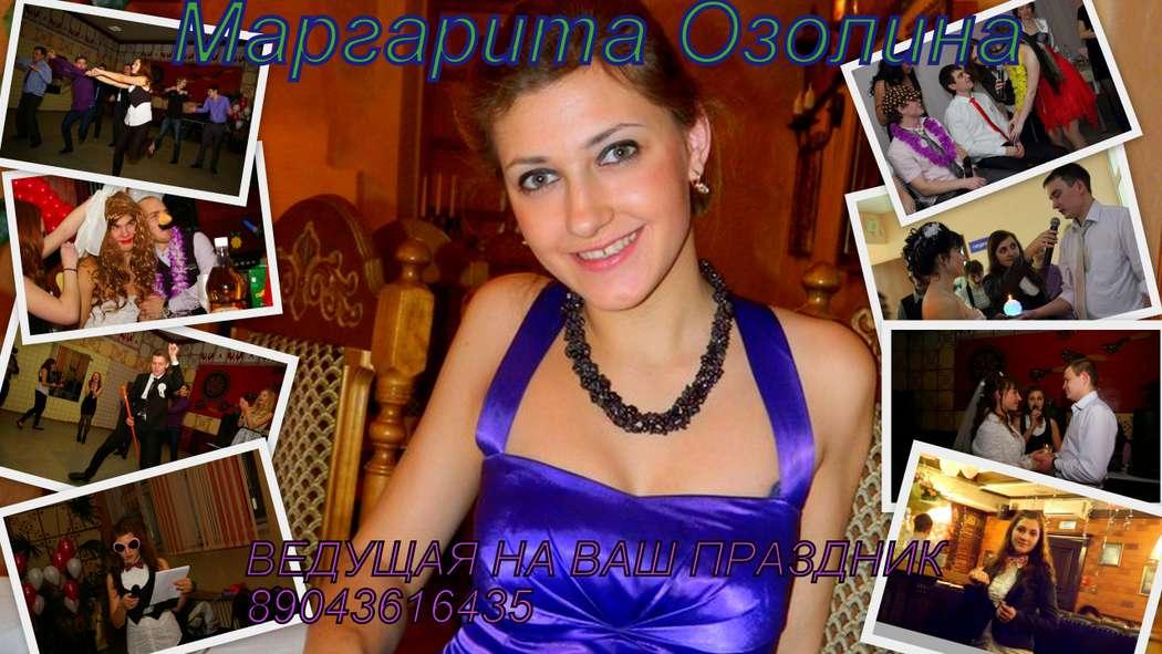 Фото 2474899 в коллекции Мои фотографии - Маргарита Озолина - ведущая
