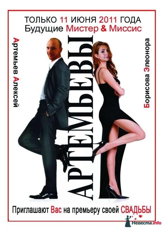 мистер и миссис смит постер на английском изделие корзине виде