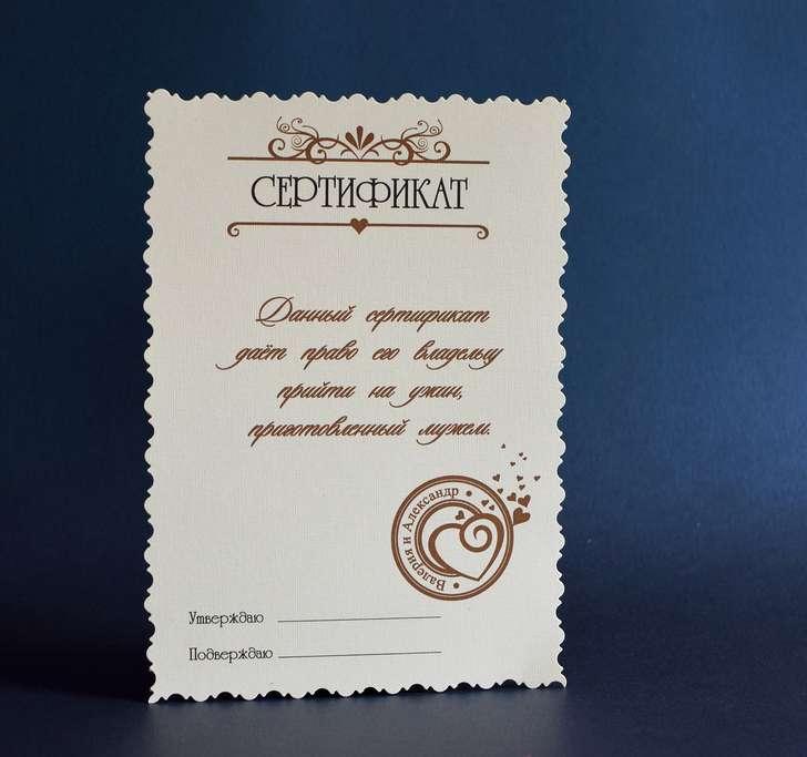 Открытки свадебные сертификаты для гостей, мужчиной