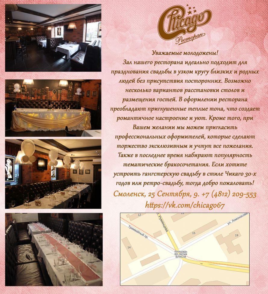"""Фото 2245800 в коллекции Мои фотографии - Ресторан """"Чикаго"""""""