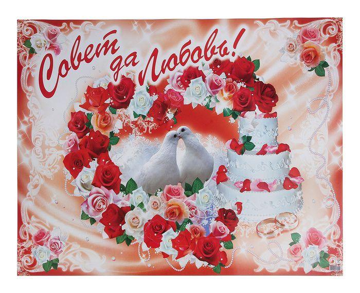 Любовь свадьба открытки, картинки мультяшками картинки