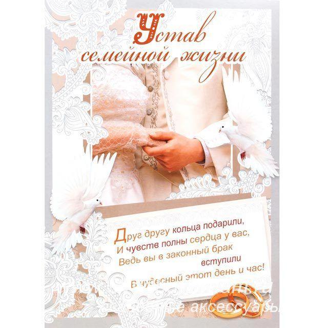 Поздравление после свадьбы на счастливую жизнь 7