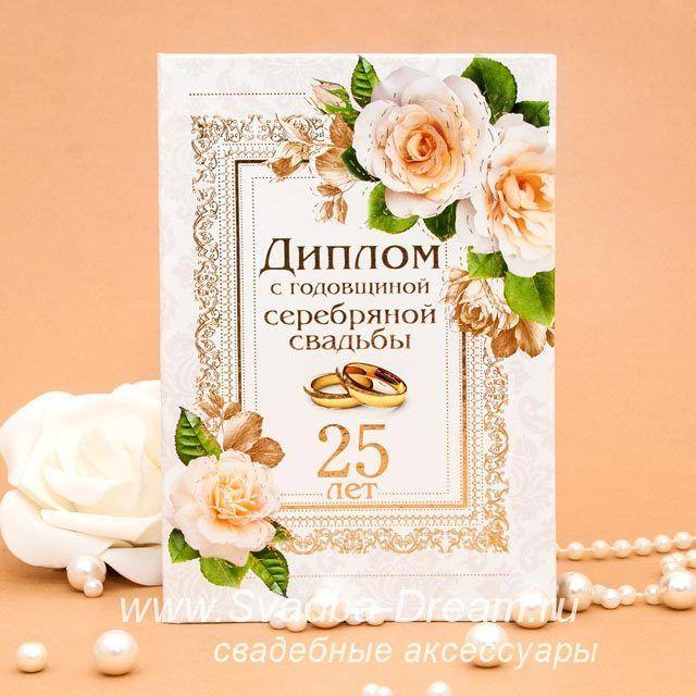 взрослые поздравление на 25 свадьбы от сватов когда-то