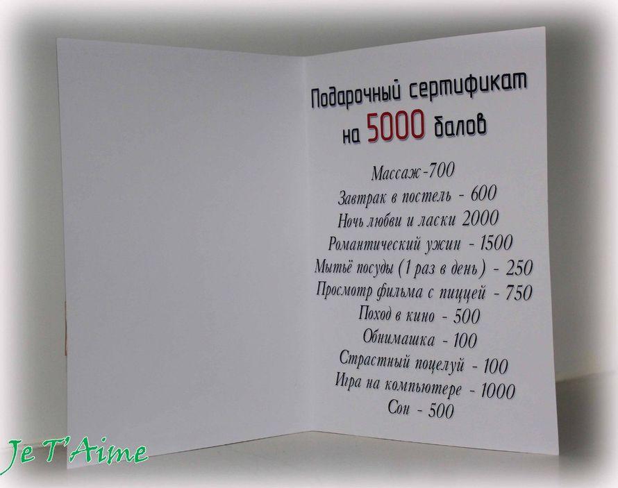 Подарочный сертификат с желаниями! - фото 2292722 JeT'Aime - оформление торжеств
